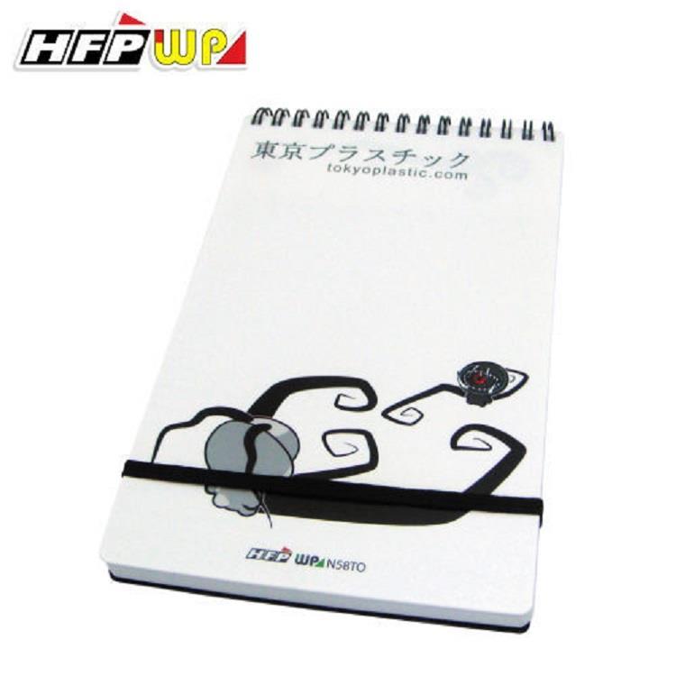 【2本販售】HFPWP Tokyoplastic 直式筆記本 (大) TON58