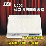 [迪士比DSB] L002 粉塵過濾器 立可貼 粉塵過濾器 遠離毒塵 (1入裝)