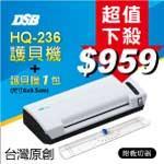 [迪士比DSB]台灣原創 HQ-236 護貝機 A4 +護貝膜 促銷價只要$1500