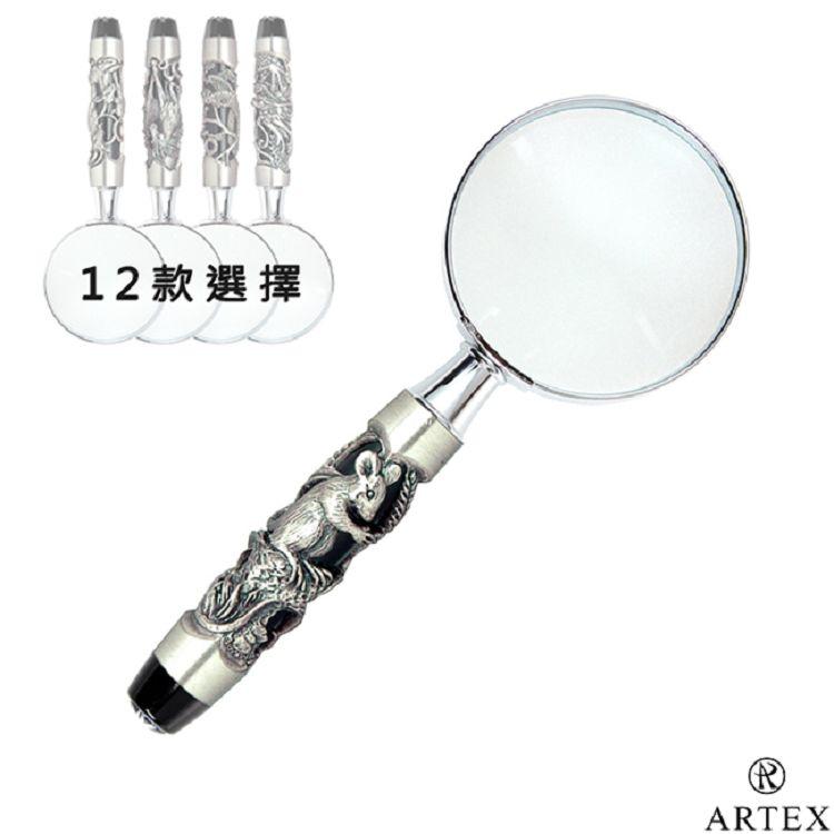 ARTEX 12生肖放大鏡 共12種古銀款任選