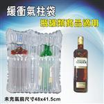 [包旺WiAIR] 包裝用 緩衝氣柱袋 (48x41.5cm) 瓶罐類商品 二罐裝 適用