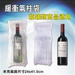 [包旺WiAIR] 包裝用 緩衝氣柱袋 (24x41.5cm) 瓶罐類商品適用