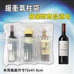 [包旺WiAIR] 包裝用 緩衝氣柱袋 (72x41.5cm) 瓶罐類商品 三罐裝 適用