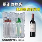 [包旺WiAIR] 包裝用 緩衝氣柱袋 (54x45.5cm) 瓶罐類商品 二罐裝 適用