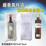 [包旺WiAIR] 包裝用 緩衝氣柱袋 (27x41.5cm) 瓶罐類商品適用