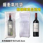 [包旺WiAIR] 包裝用 緩衝氣柱袋 (27x45.5cm) 瓶罐類商品適用
