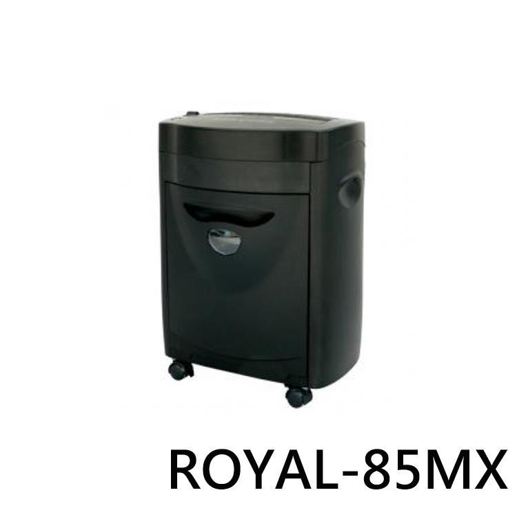 美國品牌 ROYAL 經濟型短碎型碎紙機 85MX