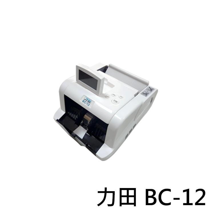力田 數位實用型點驗鈔機BC-12