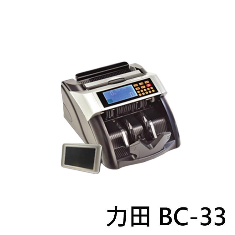 力田 數位商務型點驗鈔機BC-33