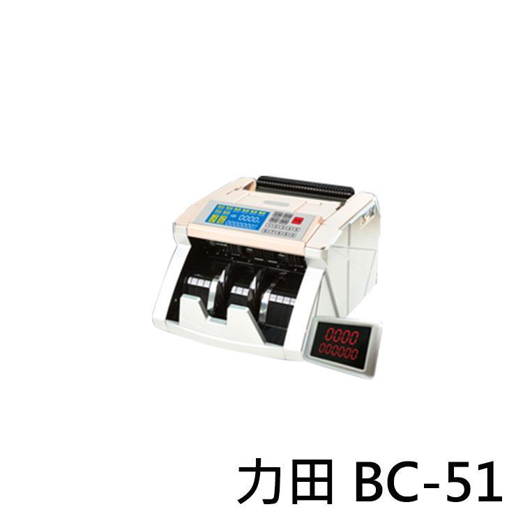 力田 頂級商務型點驗鈔機BC-51