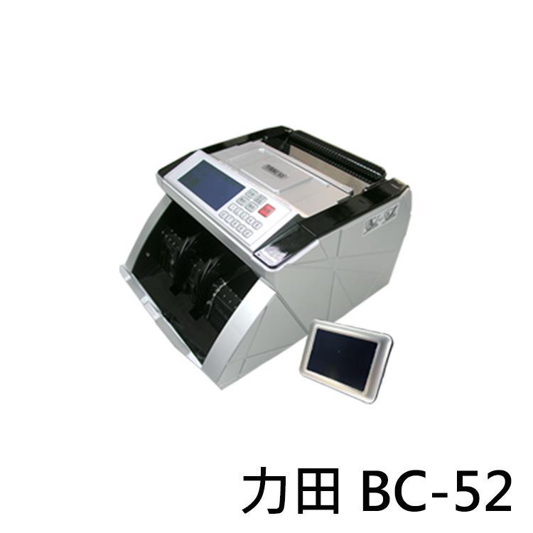 力田 頂級商務型點驗鈔機 BC-52