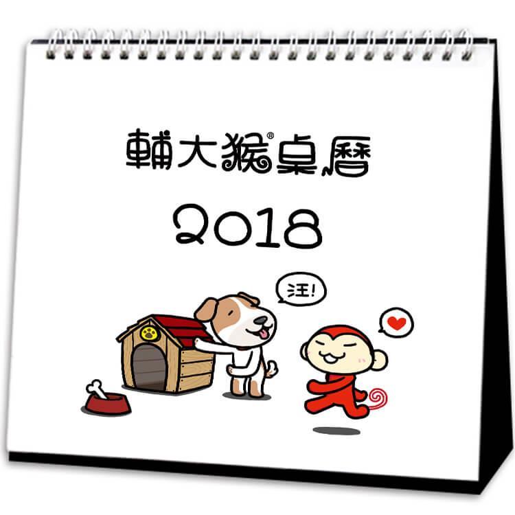 【輔大猴】2018桌曆