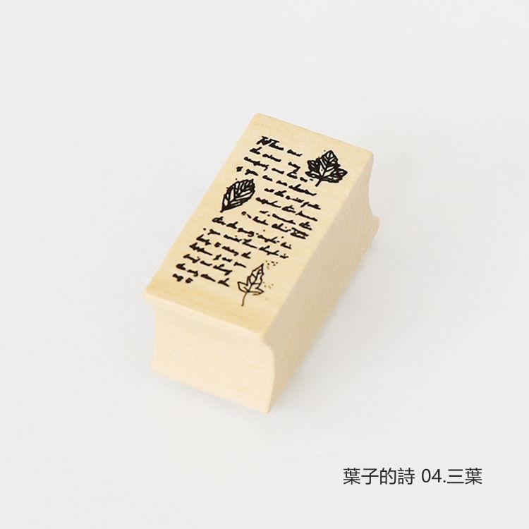 木質橡膠印章.葉子的詩04.三葉
