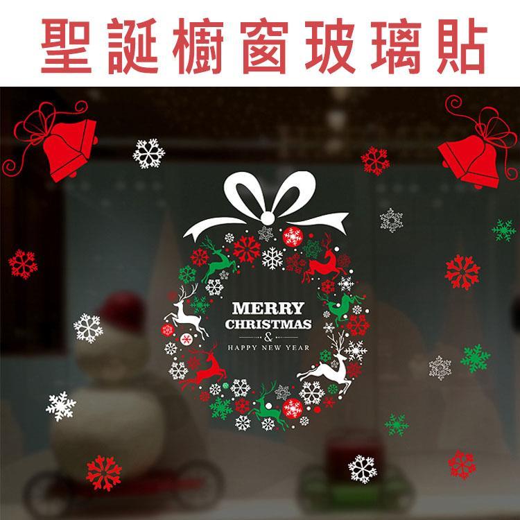 耶誕氣氛 裝飾櫥窗玻璃貼_花圈