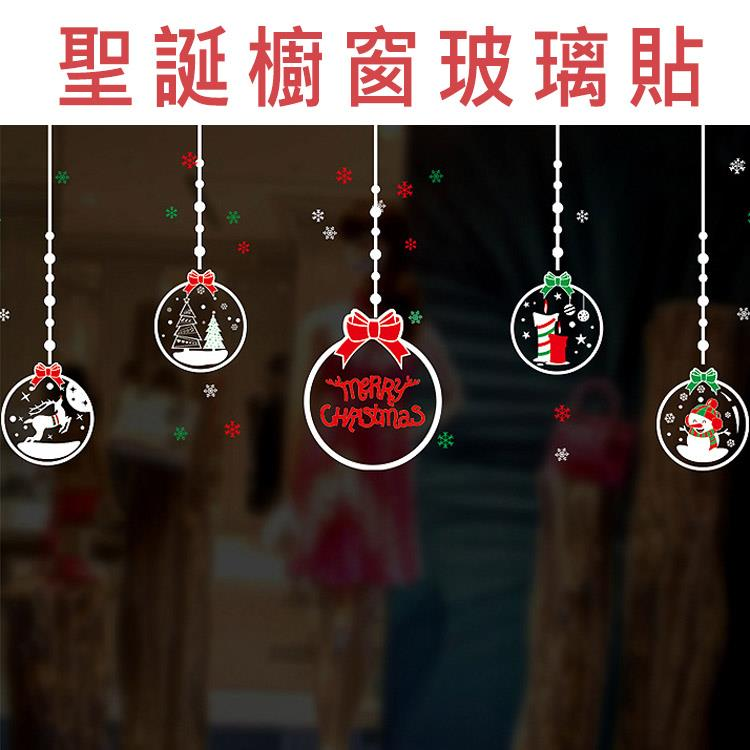 耶誕氣氛 裝飾櫥窗玻璃貼_吊環