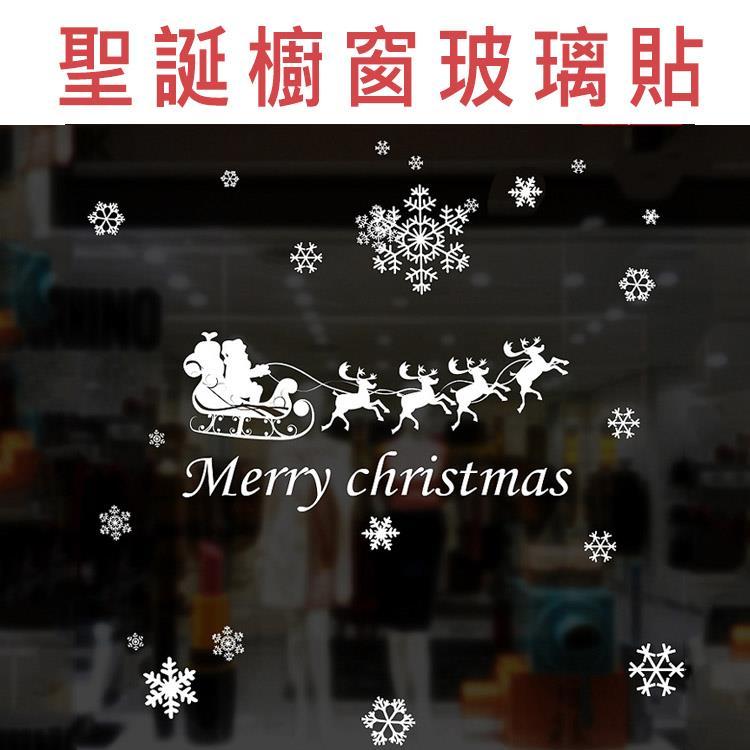 耶誕氣氛 裝飾櫥窗玻璃貼_雪橇