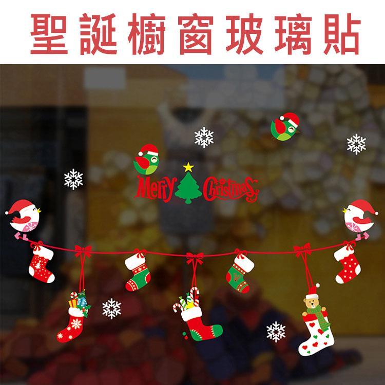 耶誕氣氛 裝飾櫥窗玻璃貼_聖誕襪