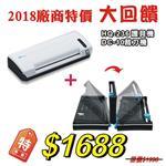 [迪士比DSB] HQ-236護貝機+DC-10 裁刀機 超優組合 廠商特價大回饋 只要$1688