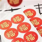 大紅色福字圓形吉祥話貼紙(10枚入)