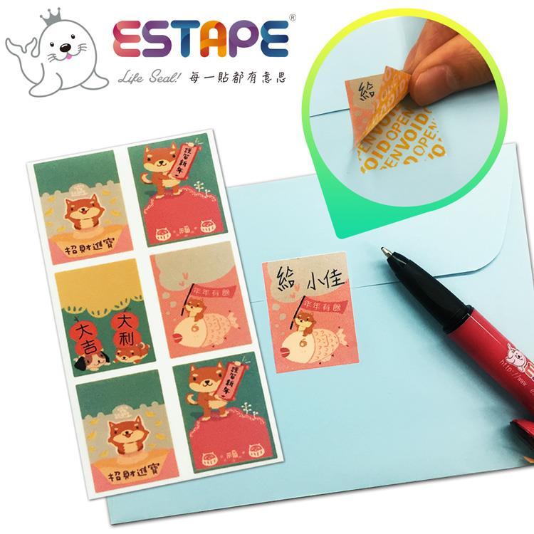 【ESTAPE】喜慶保密貼紙(可書寫/書信/保密/貼紙/裝飾/黏貼/轉印)