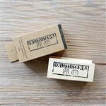 木質橡膠印章 03.美分-旅行記憶系列