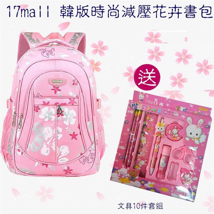 【17mall】韓版時尚花卉多層輕量減壓雙肩後背書包-粉紅