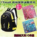 【17mall】時尚兒童減壓雙肩後背書包-黃