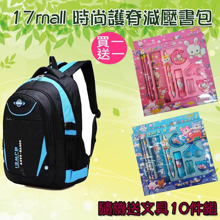 【17mall】時尚兒童減壓雙肩後背書包-藍