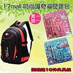 【17mall】時尚兒童減壓雙肩後背書包-紅