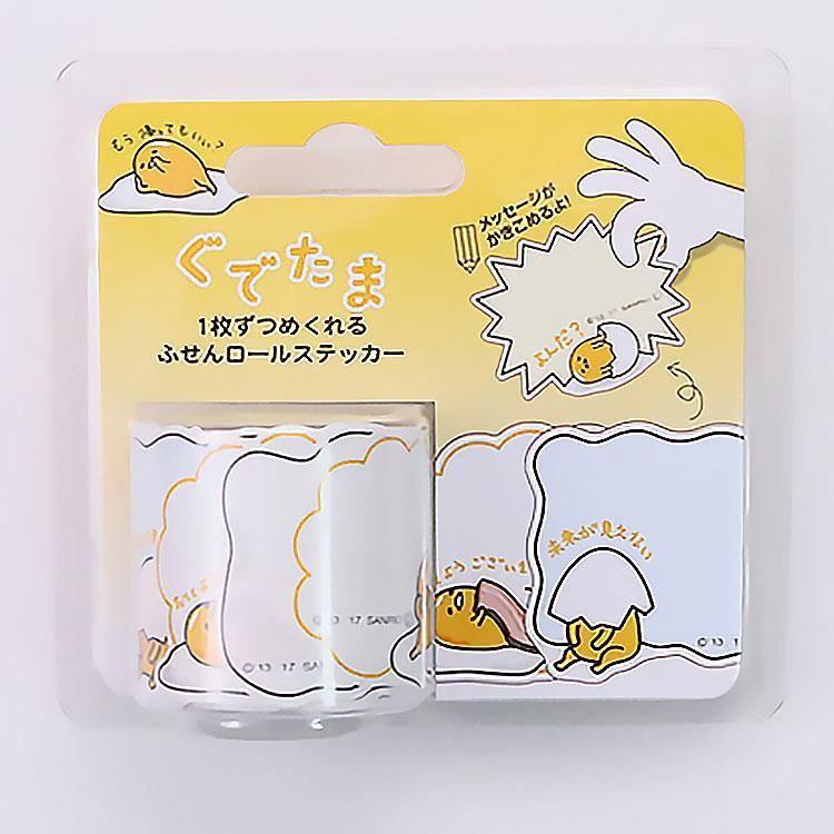 【bande】和紙膠帶貼紙_對話框系列蛋黃哥