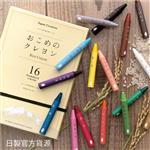 Vegetabo米蠟筆16色(贈青森塗鴉筆記本)