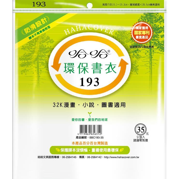 (3包1套)哈哈防滑環保書套193