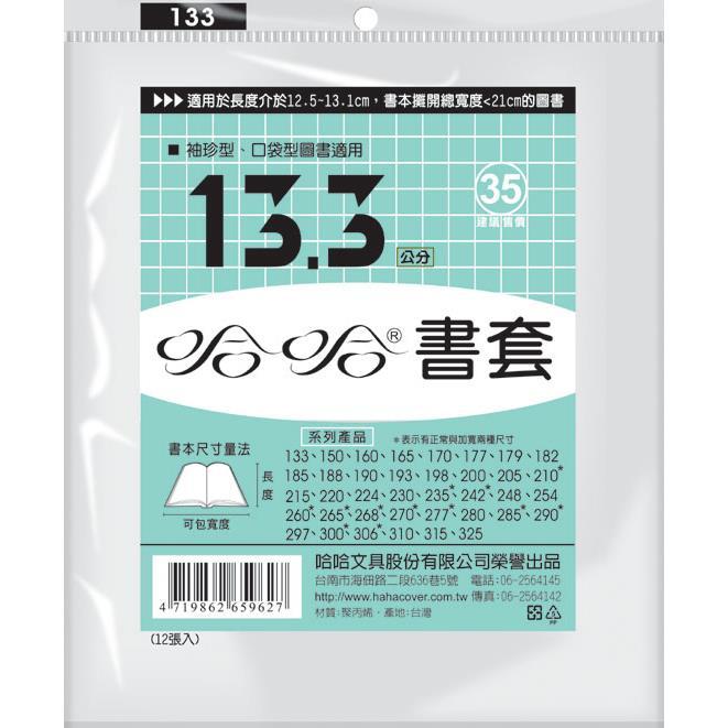 (3包1套)哈哈傳統書套133