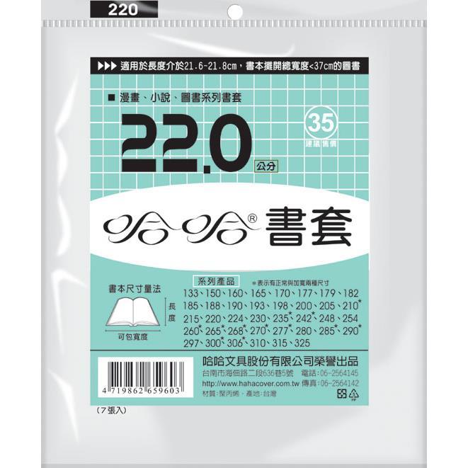 (3包1套)哈哈傳統書套220