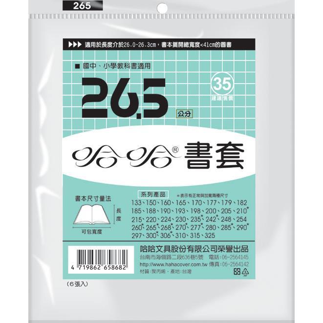 (3包1套)哈哈傳統書套265