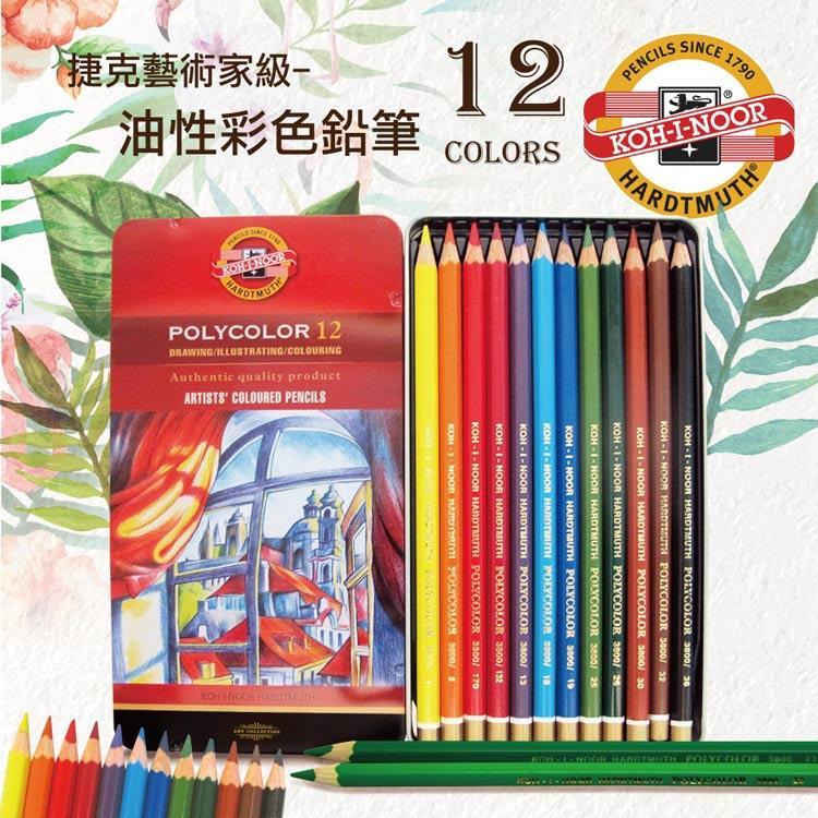 KOH-I-NOOR HARDTMUTH-3822 捷克藝術家專業油性色鉛筆鐵盒裝-12色