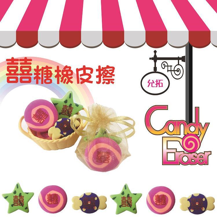 【允拓】囍糖橡皮擦2PCS/袋(婚禮小物/迎賓送客禮)