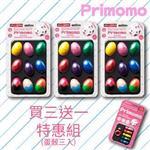 【Primomo】普麗貓趣味蠟筆 買三送一組合(蛋殼三入)