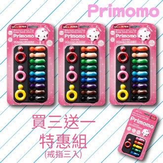 【Primomo】普麗貓趣味蠟筆 買三送一組合(皇后戒指三入)