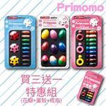 【Primomo】普麗貓趣味蠟筆 買三送一組合(花瓣+蛋殼+戒指)