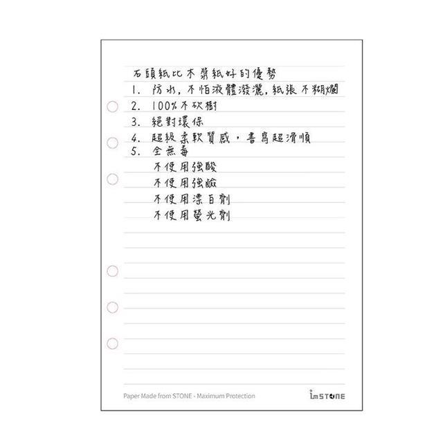 [imSTONE石頭紙] A5活頁紙張-6孔-橫線