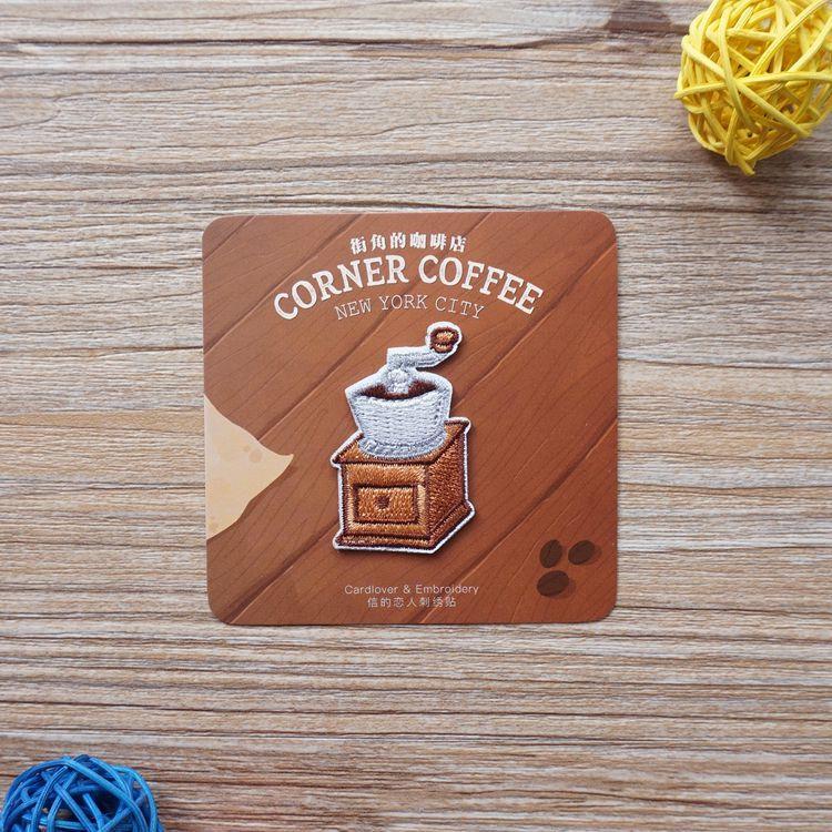 咖啡店刺繡貼01.磨豆機