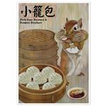 我愛台灣明信片●小籠包
