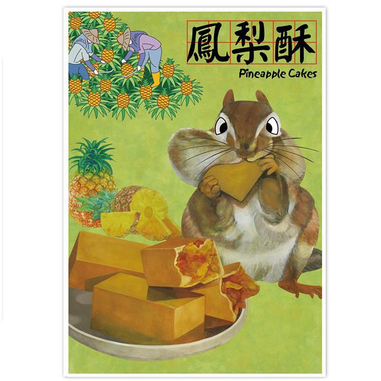 我愛台灣明信片●鳳梨酥