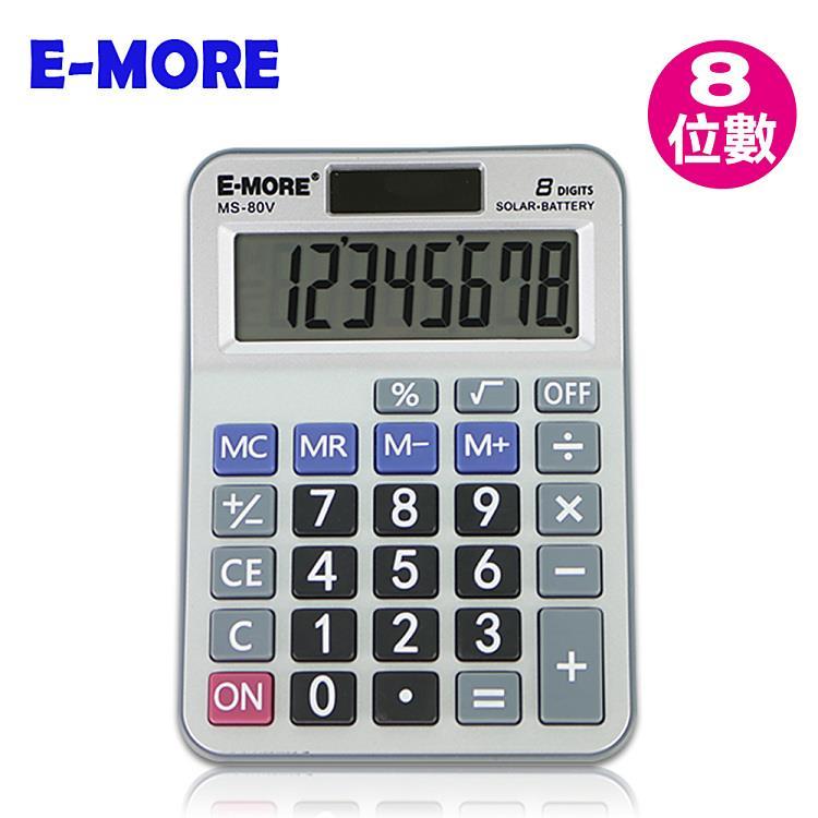 E-MORE 超大字幕8位計算機-銀 MS-80V