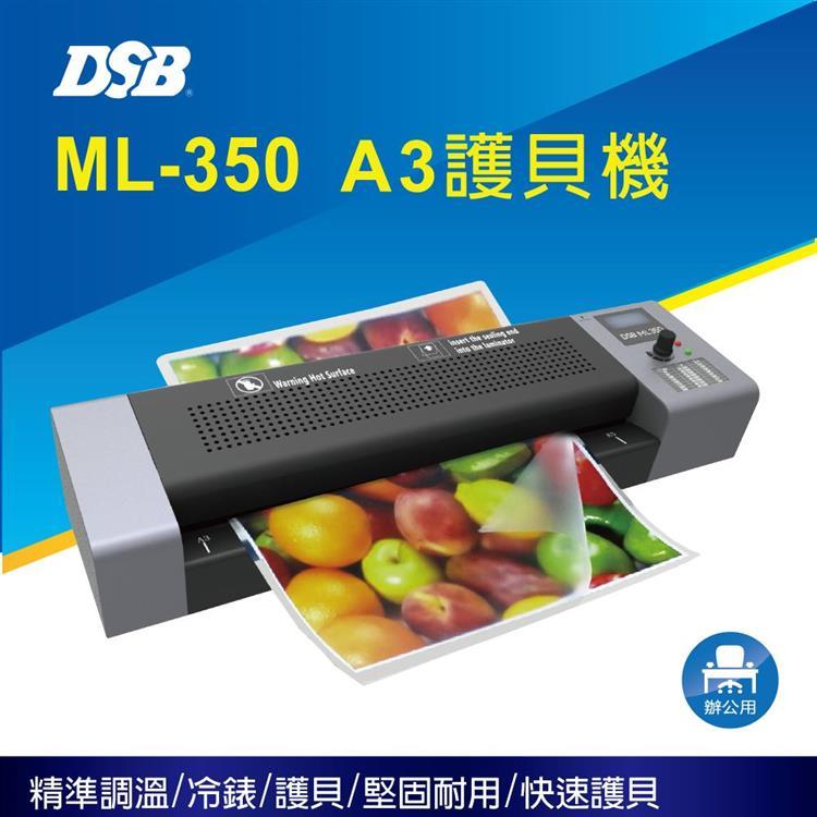 [迪士比DSB]台灣原創 ML-350 冷熱裱護貝機 A3 金屬外殼
