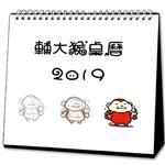 【輔大猴】2019桌曆(預購)