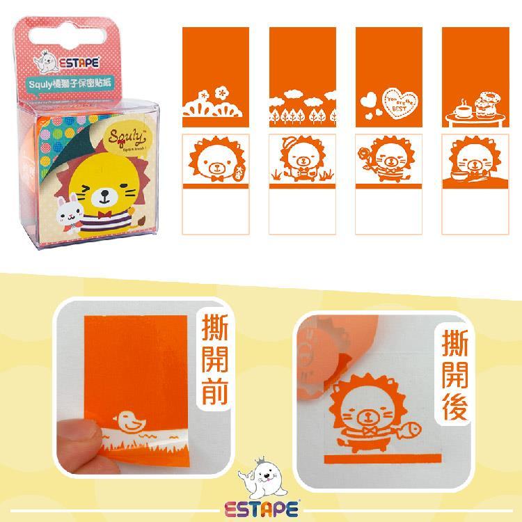 【ESTAPE】Squly 保密貼紙|橘獅子秘密生活(保密/轉印/手帳/裝飾/易撕貼)