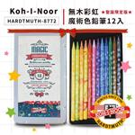 KOH-I-NOOR HARDTMUTH-8772無木彩虹魔術色鉛筆-12入