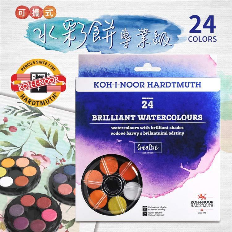【KOH-I-NOOR HARDTMUTH】★光之山★可攜式水彩餅專業級 –24色(捷克空運進口)